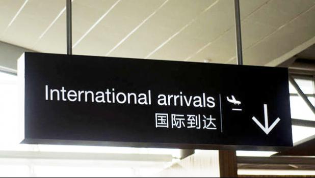 INTERNATIONAL ARRIVAL GATE AT AIRORT
